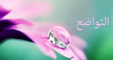 فروتنی و تواضع (1)
